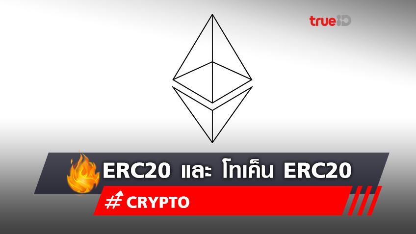 อะไรคือ ERC20 และ โทเค็น ERC20