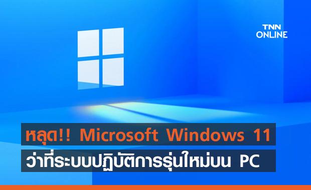หลุด!! Windows 11 ว่าที่ระบบปฏิบัติการรุ่นใหม่บนคอมพิวเตอร์ PC