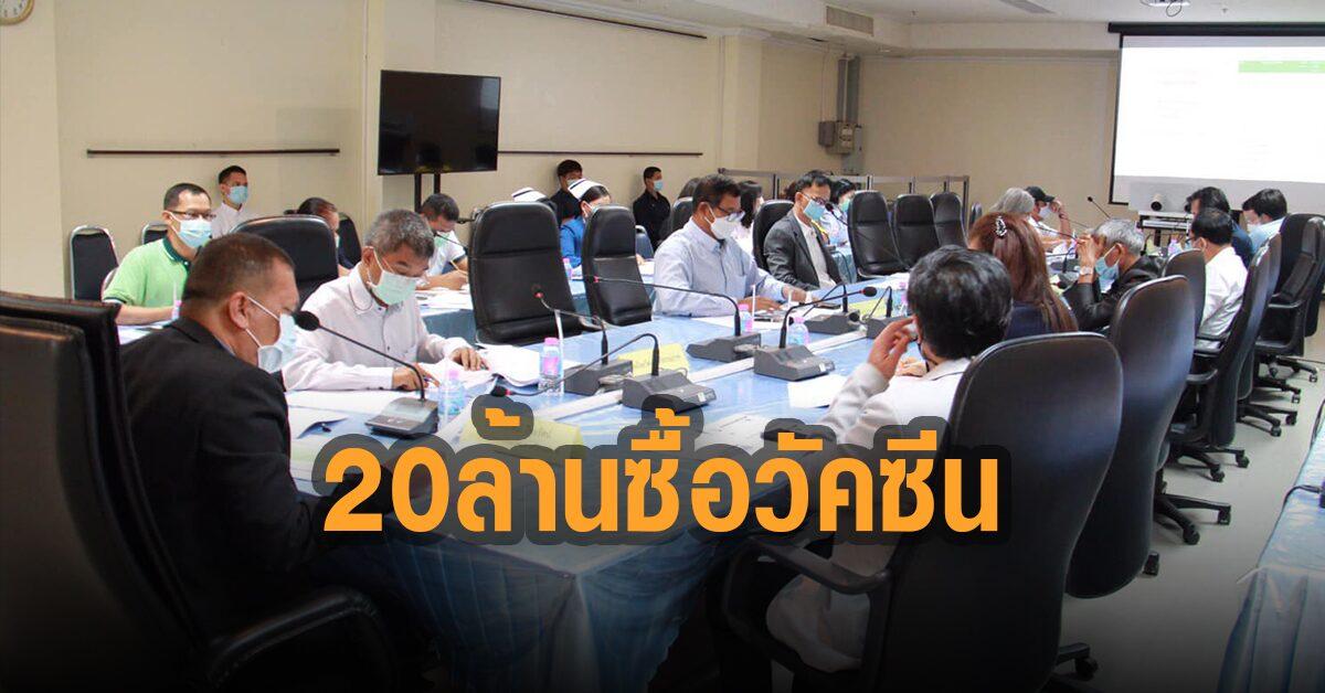 เทศบาลนครฯ แจงที่ประชุมฯจัดงบ 20 ล้าน ซื้อวัคซีน 20,000 โดส
