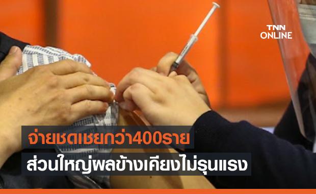 สปสช.จ่ายชดเชยผลกระทบวัคซีนกว่า400ราย ส่วนใหญ่ผลข้างเคียงไม่รุนแรง