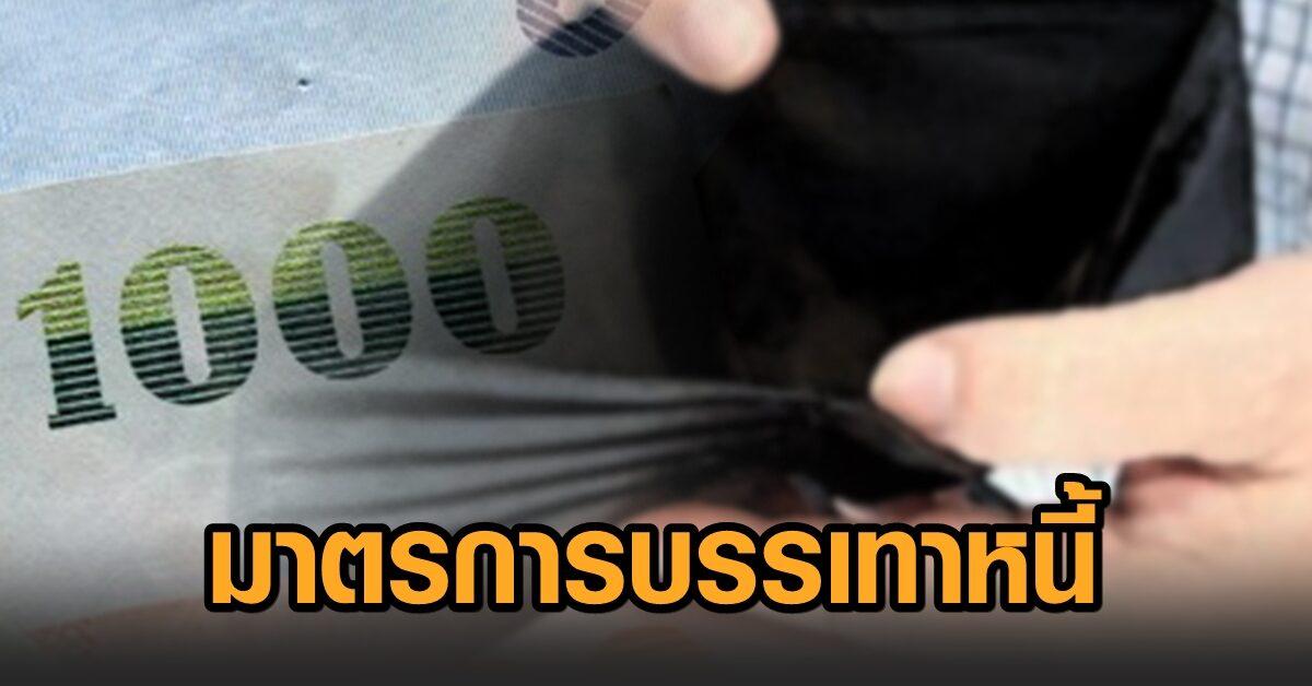 'คลัง' เผย 2 มาตรการ บรรเทาภาระหนี้ต่อเนื่อง มหกรรมไกล่เกลี่ยหนี้-ช่วยเหลือลูกหนี้รายย่อย ระยะที่ 3