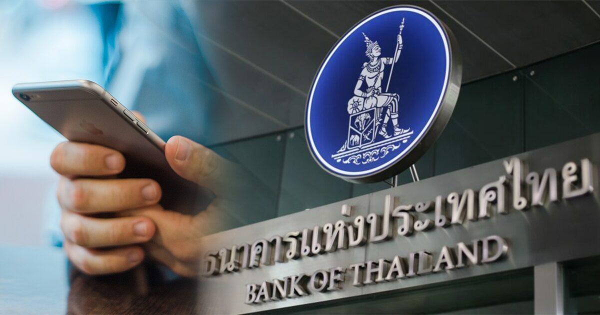 ครั้งแรก! แบงก์ชาติเปิดตัวจ่ายเงินคิวอาร์โค้ด ระหว่างประเทศไทย-มาเลเซีย
