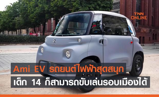 Ami EV รถยนต์ไฟฟ้าสุดสนุก ที่เด็ก 14 ก็สามารถขับเล่นรอบเมืองได้