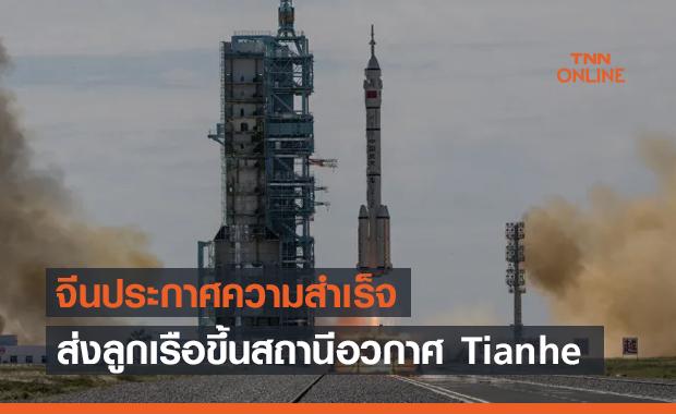 จีนประกาศความสำเร็จ ส่งลูกเรือ 3 คนขึ้นสถานีอวกาศ Tianhe เป็นครั้งแรก