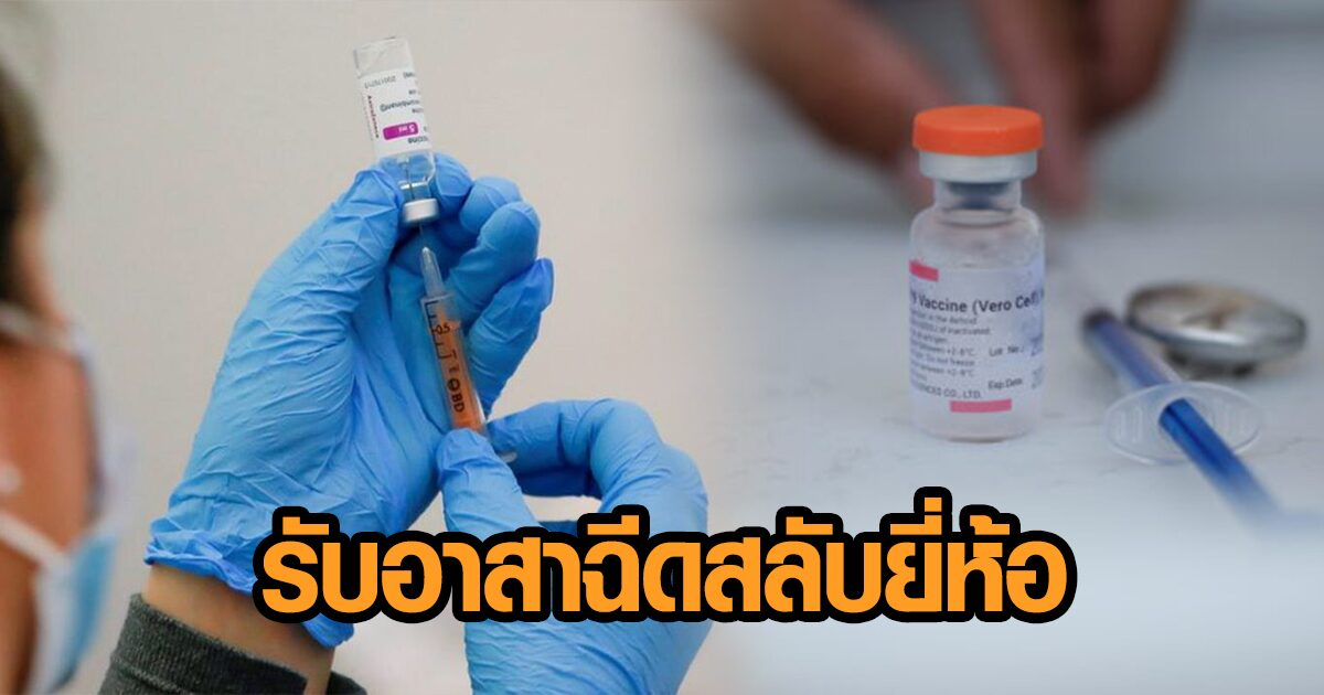 คณะแพทยศาสตร์ จุฬาฯ รับอาสาสมัครวิจัยฉีดวัคซีนโควิด 19 สลับชนิดในเข็ม 1 และ 2