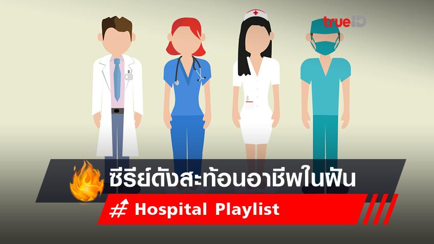 Hospital Playlist ซีรีย์ดัง สะท้อน 'อาชีพในฝันเด็กไทย'