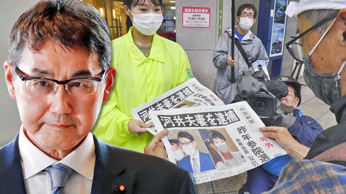 ศาลญี่ปุ่นตัดสินคุก 3 ปี อดีตรมว.ยุติธรรม-ทุ่มเงินซื้อเก้าอี้ส.ว.ให้ภรรยา