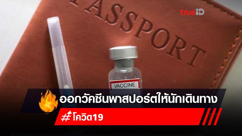 """ญี่ปุ่นเตรียมออก """"วัคซีนพาสปอร์ต"""" ให้นักเดินทางชาวญี่ปุ่นเดือนหน้า"""