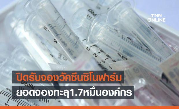 ปิดรับจองวัคซีนซิโนฟาร์ม-พร้อมเปิดขั้นตอนองค์กรที่ผ่านการพิจารณา