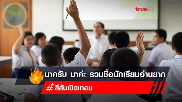 """""""เปิดเทอม"""" ครูต้องนั่งสะกดคำ รวมชื่อจริงเด็กไทย จะอ่านยากไปไหน"""