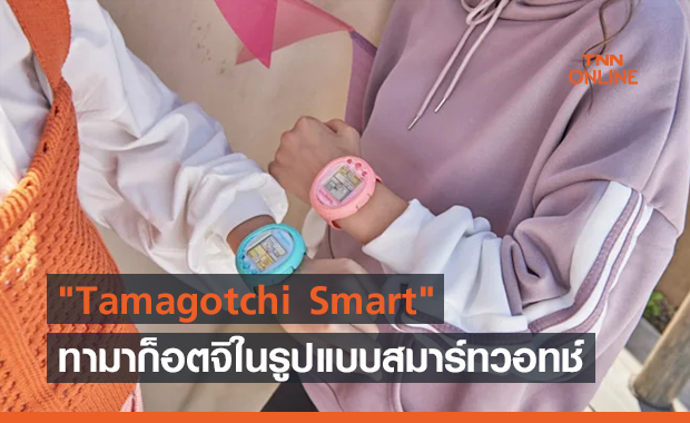 """Tamagotchi Smart"" ทามาก็อตจิในรูปแบบสมาร์ทวอทช์"