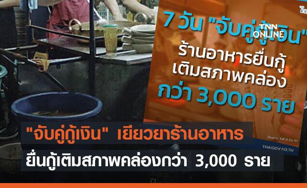 """""""จับคู่กู้เงิน"""" เยียวยาร้านอาหาร ยื่นกู้เติมสภาพคล่องกว่า 3,000 ราย"""
