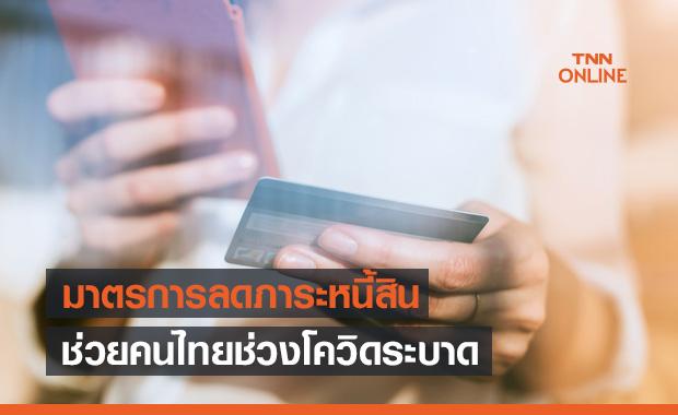 เปิดรายละเอียด 'มาตรการลดภาระหนี้สิน' ช่วยคนไทยช่วงโควิด-19 ระบาด