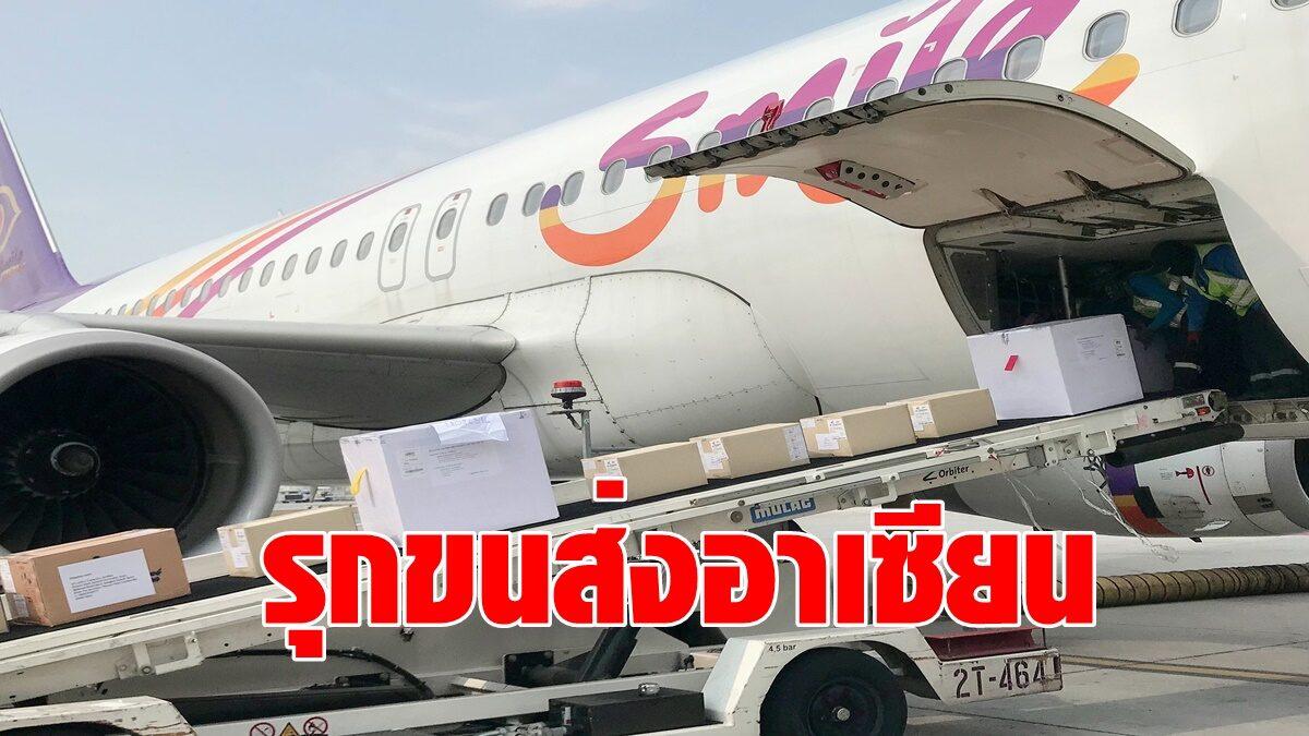 ไทยสมายล์ รุกตลาดขนส่งสินค้าทางอากาศ อาเซียน เร่งหาสายการบินพันธมิตรร่วมธุรกิจ