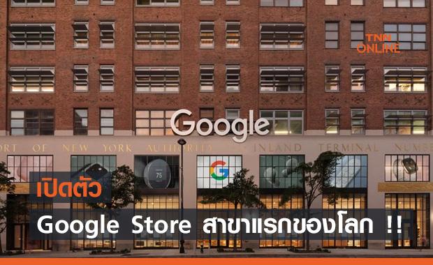 เปิดตัว Google Store สาขาแรกของโลก !!