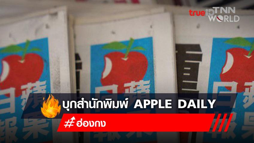 ตำรวจฮ่องกงบุกค้น สำนักพิมพ์ Apple Daily จับผู้บริหารระดับสูง 5 ราย