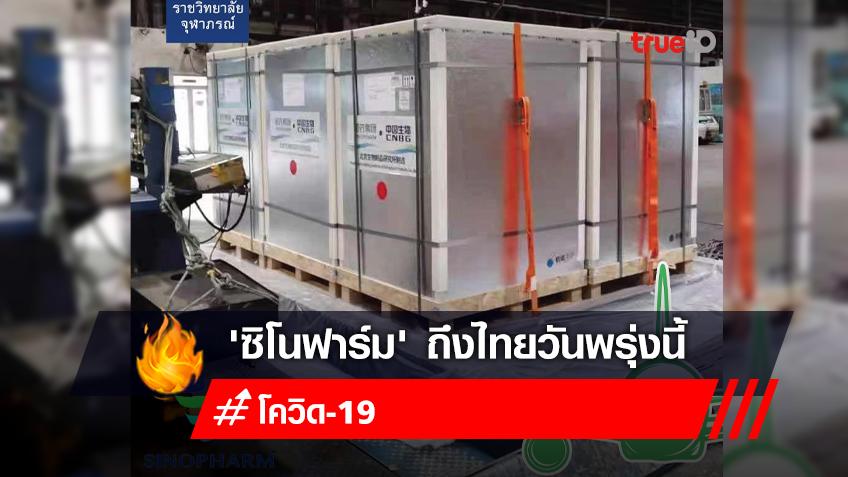 เปิดเผยภาพวัคซีน 'ซิโนฟาร์ม' ล็อตแรก เตรียมขนส่งถึงไทยวันพรุ่งนี้