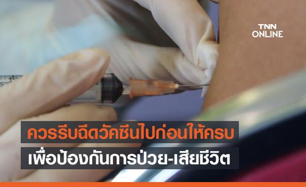 'หมอยง' ย้ำควรรีบฉีดวัคซีนโควิดไปก่อนให้ครบ เพื่อป้องกันการป่วย-เสียชีวิต