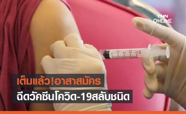 เต็มแล้ว! อาสาสมัครฉีดวัคซีนสลับชนิด 'ซิโนแวค-แอสตร้าเซนเนก้า'