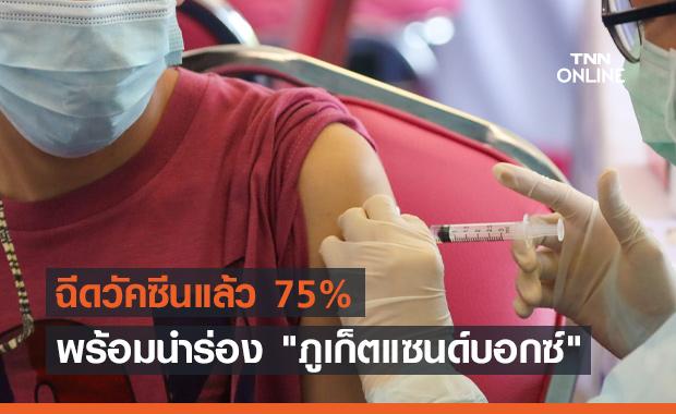 ภูเก็ต ฉีดวัคซีนแล้ว 75% พร้อมเปิดรับนักท่องเที่ยว 1 ก.ค.นี้