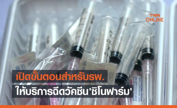 เปิดขั้นตอนสำหรับรพ.ที่ขึ้นทะเบียนให้บริการฉีดวัคซีนตัวเลือก 'ซิโนฟาร์ม'