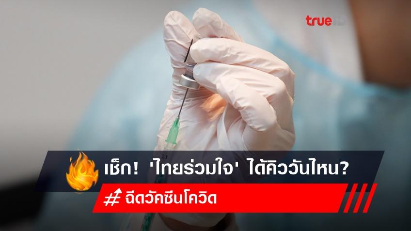 เช็กเลย! 'ไทยร่วมใจ' แจ้งคนถูกเลื่อนฉีดวัคซีนโควิด ได้คิวอีกทีวันไหน?