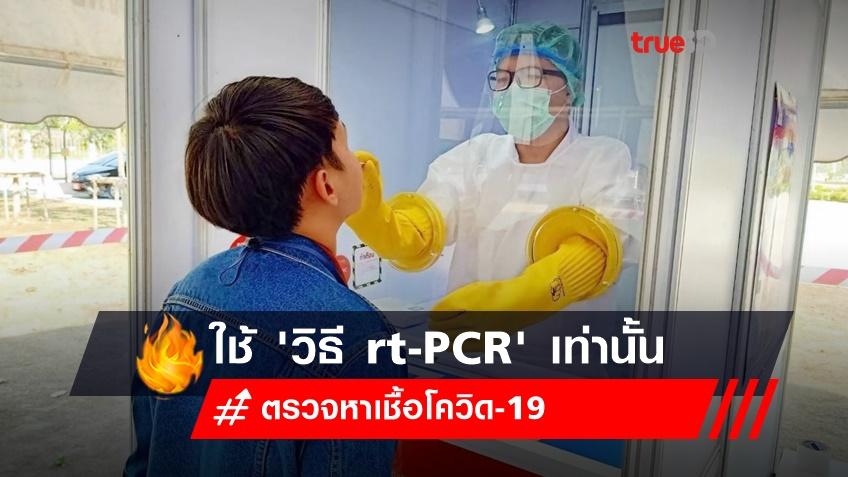 """กรมการแพทย์ ย้ำตรวจหาเชื้อโควิด ต้องเป็นการตรวจที่ใช้ """"วิธี rt-PCR"""" เท่านั้น"""