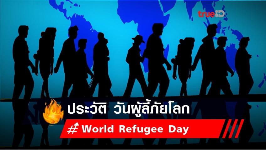 ประวัติ วันผู้ลี้ภัยโลก (World Refugee Day)