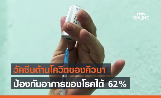 """วัคซีนต้านโควิด """"Soberana 2"""" ของคิวบา ป้องกันอาการของโรคได้ 62%"""