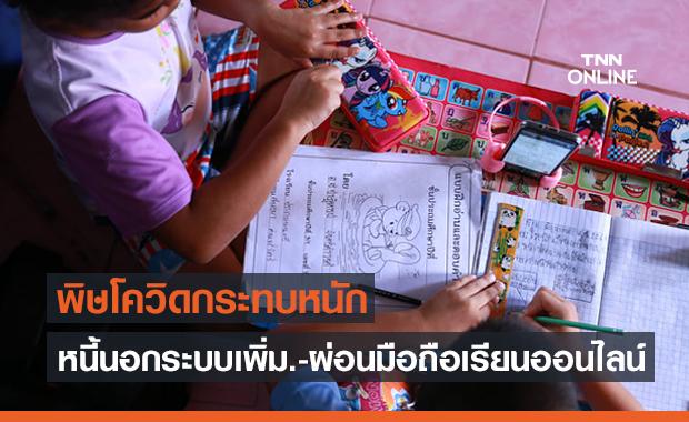 พิษโควิด! ครอบครัวยากจนกู้เงินผ่อนมือถือให้ลูกเรียนออนไลน์