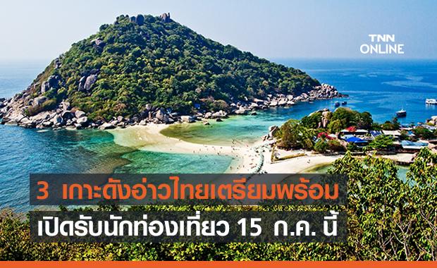 3 เกาะดังอ่าวไทยเตรียมพร้อมเปิดรับ นทท.ต่างชาติ 15 ก.ค.นี้