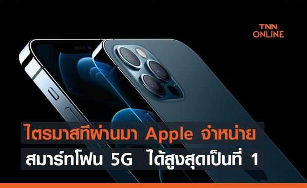 สถิติเผย !! ไตรมาสทีผ่านมา Apple จำหน่ายสมาร์ทโฟน 5G  ได้สูงสุดเป็นที่ 1