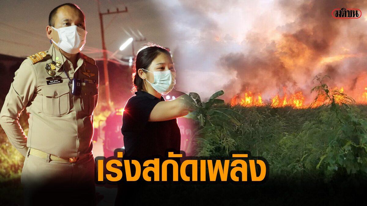 นายกเทศมนตรีนครรังสิต รุดที่เกิดเหตุ ไฟไหม้ป่ากก ประสานรถดับเพลิงสกัด