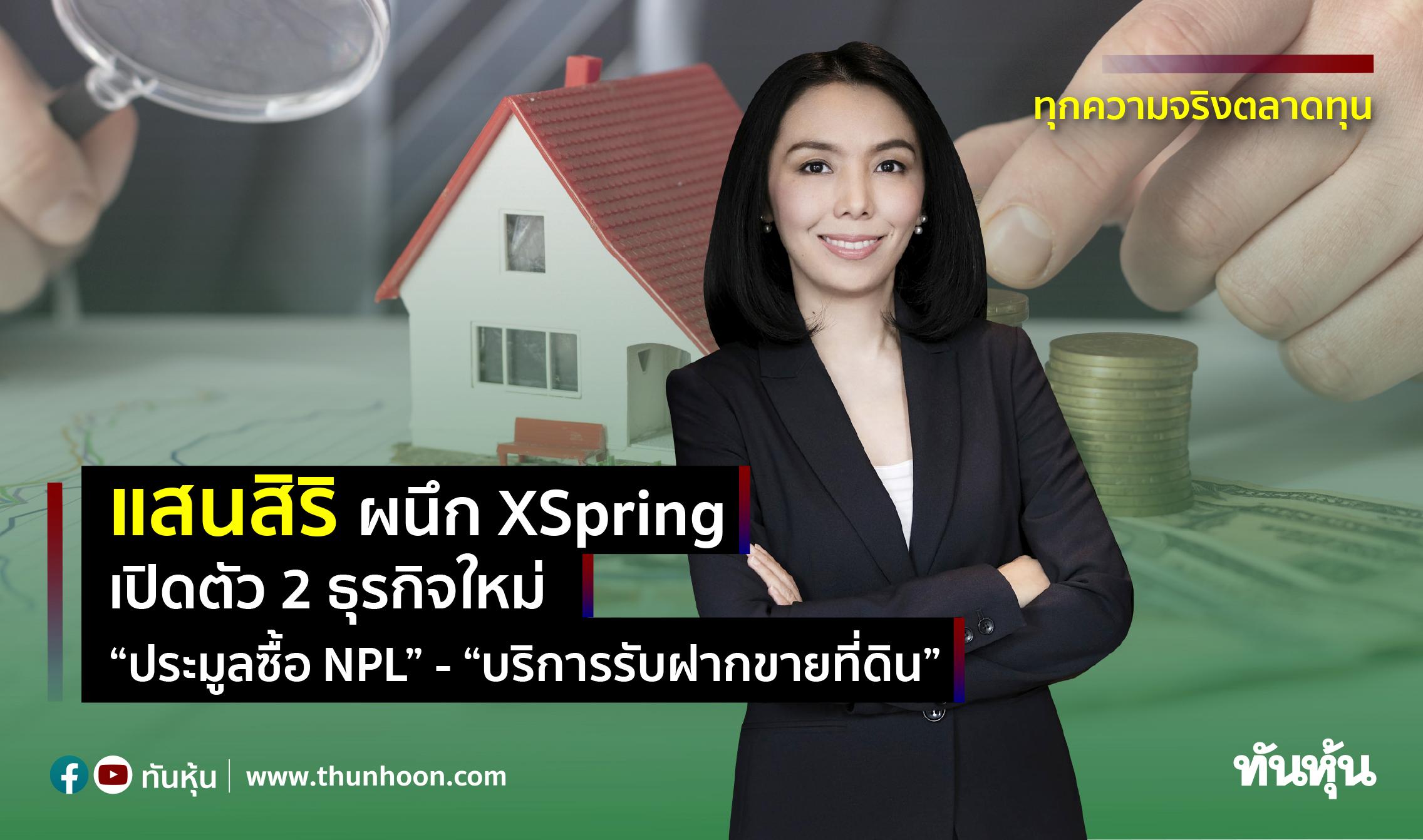 แสนสิริ ผนึก XSpring เปิดตัวธุรกิจ 'ประมูลซื้อ NPL' - 'บริการรับฝากขายที่ดิน'