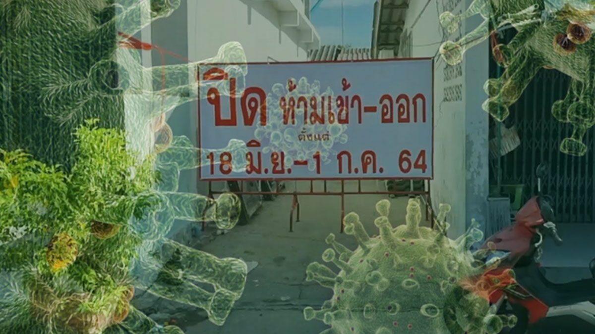 โควิด ชลบุรี ป่วยใหม่พุ่ง 187ราย ดับเพิ่ม 2ราย สั่งปิด 3จุดคลัสเตอร์ใหญ่