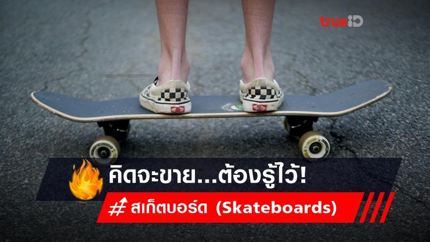สเก็ตบอร์ด (Skateboards) คิดจะขาย...ต้องรู้ไว้! ไม่งั้นถูกปรับเงินอื้อ