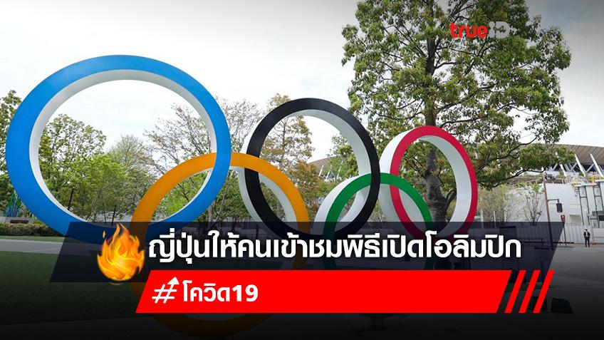 ญี่ปุ่นอาจให้คนเข้าชมพิธีเปิดโอลิมปิกสูงสุด 20,000 คน