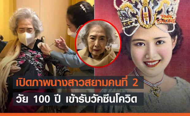 เปิดภาพนางสาวสยามคนที่ 2 วัย 100 ปี เข้ารับวัคซีนโควิด