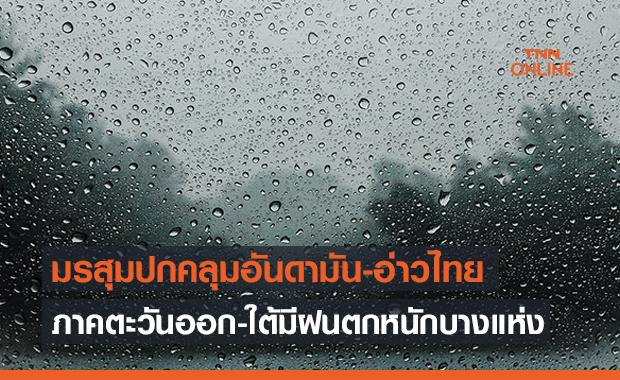 สภาพอากาศ โดย กรมอุตุนิยมวิทยา ประจำวันที่ 21 มิ.ย. 2564