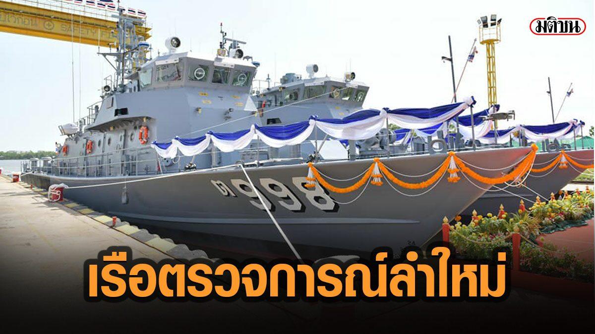 ทร.ปล่อยเรือตรวจการณ์ใกล้ฝั่งลงน้ำ 2 ลำ ต่อเองโดยเอกชนไทย พร้อมเผยสเปกตัวเรือ