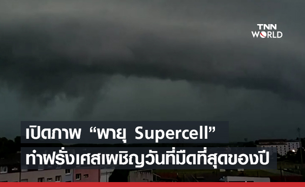 """เปิดภาพ """"พายุ Supercell"""" ทำฝรั่งเศสเผชิญวันที่มืดมนที่สุดของปีนี้"""