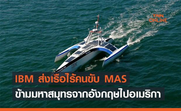 IBM ส่งเรือไร้คนขับ MAS ข้ามมหาสมุทรจากอังกฤษไปอเมริกา !!