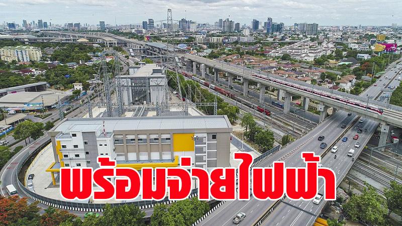 'กฟผ.-กฟน.-รฟท.' ได้ฤกษ์เปิดสถานีไฟฟ้าแรงสูงจตุจักร เตรียมพร้อมรองรับสถานีกลางบางซื่อ-รถไฟสายสีแดง