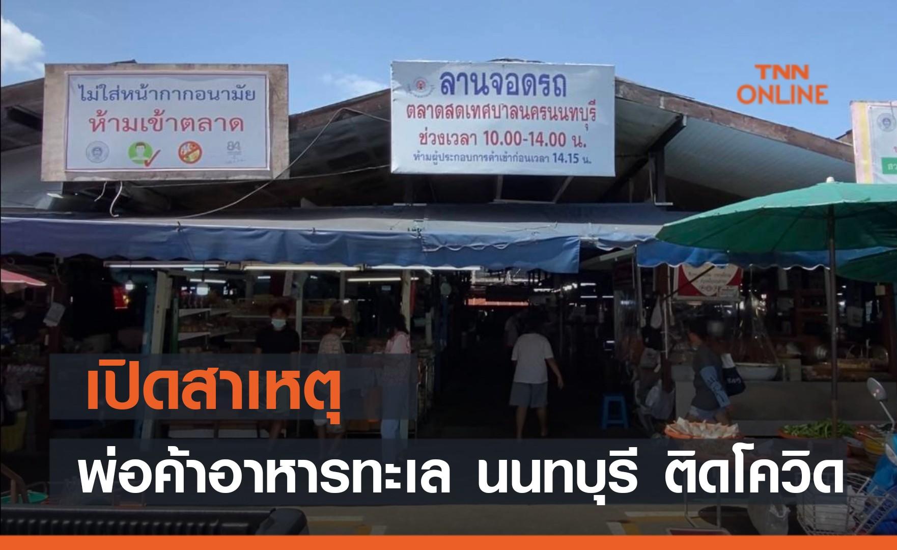 เปิดสาเหตุ! พ่อค้าอาหารทะเล ตลาดเทศบาลนครนนทบุรี ติดโควิด