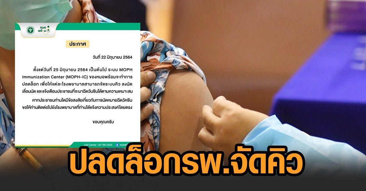 25 มิ.ย.นี้ 'หมอพร้อม' ปลดล็อกให้โรงพยาบาลจัดคิวรับวัคซีนเอง ปชช.มีข้อสงสัยโปรดถาม รพ.โดยตรง