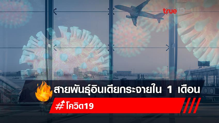 เผยสายพันธุ์เดลตา แพร่ในไทยเพิ่มขึ้น 22% หวั่น 1 เดือนอาจแทนที่อัลฟา ลุ้นเปิดประเทศอาจมีเลื่อน