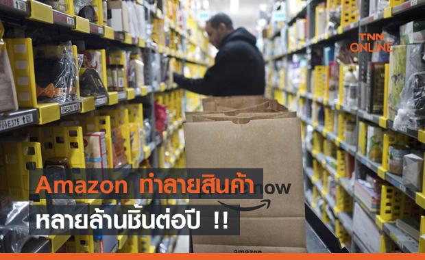 รู้หรือไม่ ? ... Amazon มีการทำลายสินค้าลับ ๆ หลายล้านชิ้นต่อปี