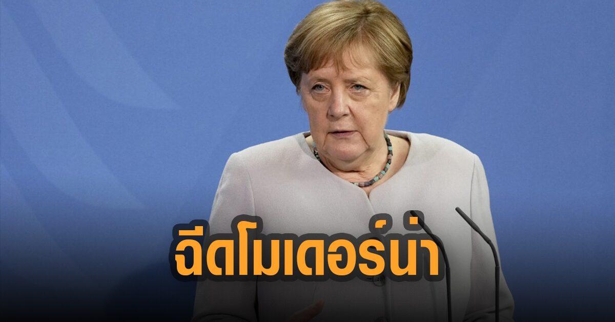 แมร์เคิล นายกฯเยอรมนี ฉีดวัคซีนโมเดอร์น่า เป็นเข็มที่ 2 หลังฉีด แอสตร้าฯ เข็มแรก