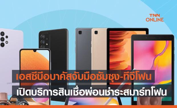 เอสซีบีอบาคัสจับมือซัมซุง-ทีจีโฟน  เปิดบริการสินเชื่อผ่อนชำระสมาร์ทโฟน