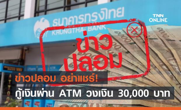 ข่าวปลอม! กรุงไทย ให้กู้เงินผ่าน ATM วงเงิน 30,000 บาททุกอาชีพ